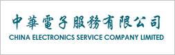 中華電子服務有限公司